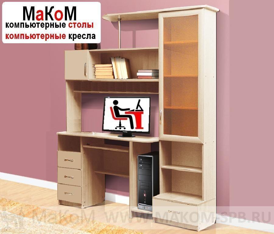 Большой стол для школьника сириус со шкафом фото компьютерны.